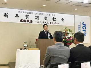 狛江青年会議所 新年賀詞交歓会