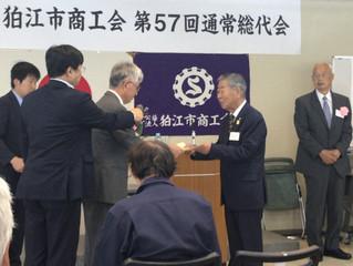 狛江市商工会 第57回通常総代会