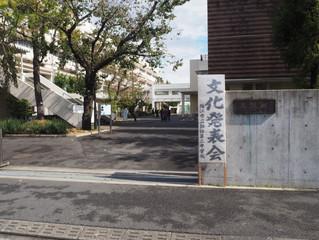 狛江第二中学校文化発表会
