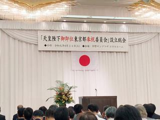 「天皇陛下御即位東京都奉祝委員会」設立総会