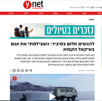 Ynet Article 07/2020