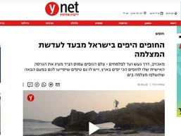Ynet article 09/2020