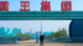Fábrica na China