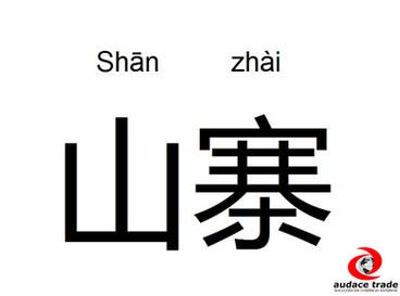 """Como surgiu o """"Xing Ling"""""""