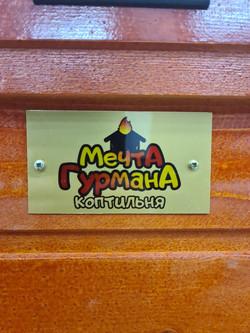 Наш фирменный логотип