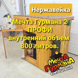 Мечта Гурмана 2 ПРОФИ