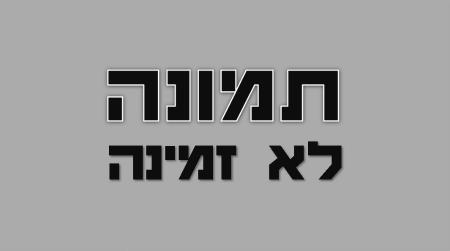 תמונה אחרי טיח מקווה ישראל