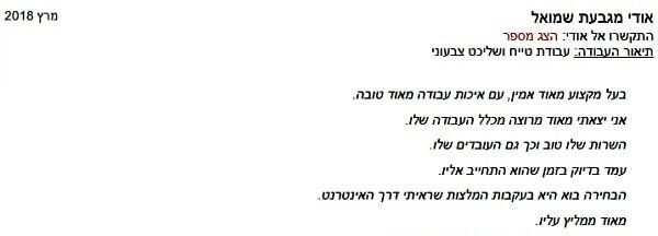 המלצה מאודי גבעת שמואל