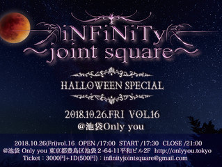 iNFiNiTy~joint square~vol.16 ハロウィンスペシャル最新情報更新