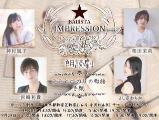 BAlliSTA公演〜IMPRESSION〜vol.6 キャスト解禁第三弾!!作品変更について