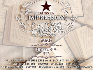 BAlliSTA公演〜IMPRESSION〜vol.6 キャスト解禁第二弾!