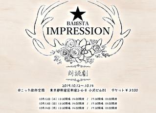 BAlliSTA公演〜IMPRESSION〜vol.7追加キャスト解禁!!