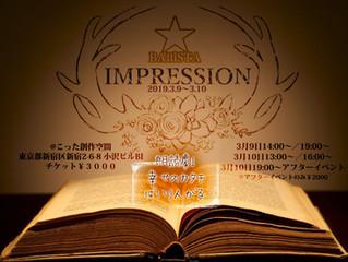 BAlliSTA公演〜IMPRESSION〜前編 キャスト解禁第三弾!!