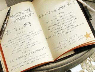 BAlliSTA公演〜IMPRESSION〜vol.2 最新情報解禁!!