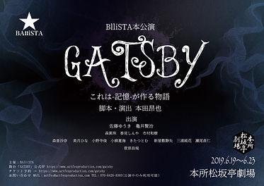 GATSBY 表.jpg