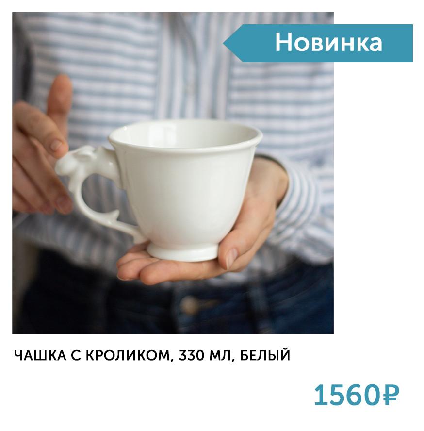 Новинка чашка 330.jpg
