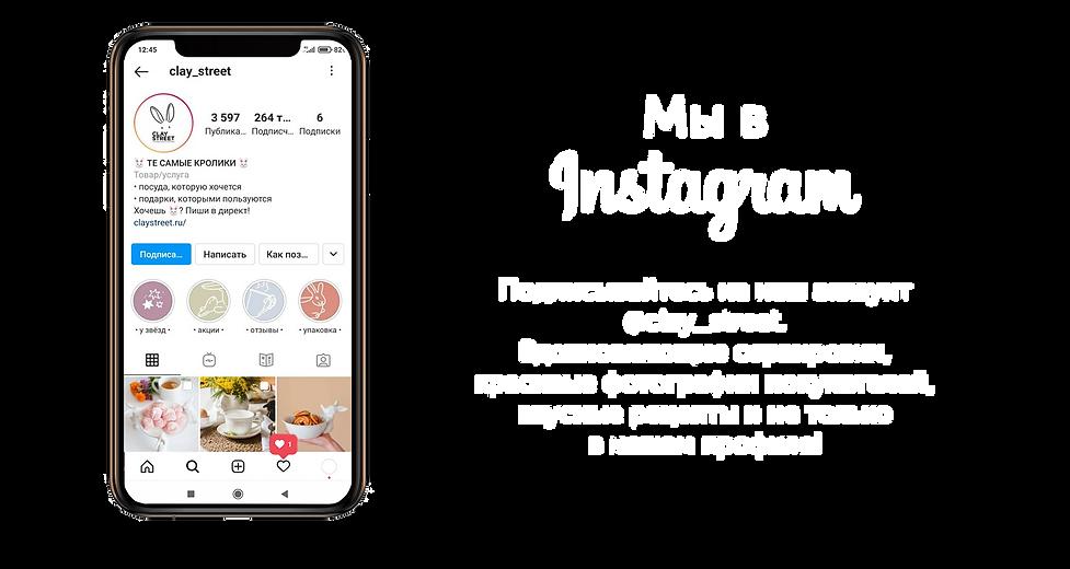 мокап инст прозрачный_04.06.2021.png