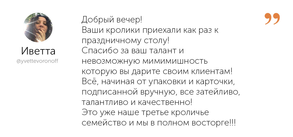 Иветта_оранж.jpg