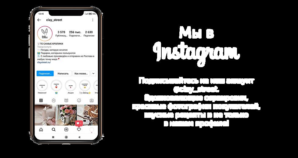 мокап инст прозрачный_08.04.2021.png