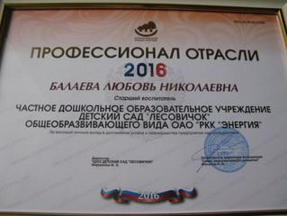 """Детский сад """"Лесовичок"""" получил национальный сертификат """"Лидер отрасли"""""""
