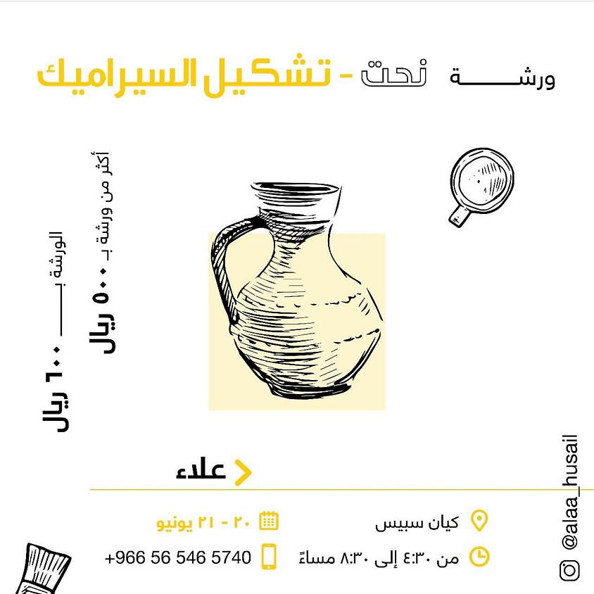 Sculpture-Making Workshop by Alaa Husali (2 days)