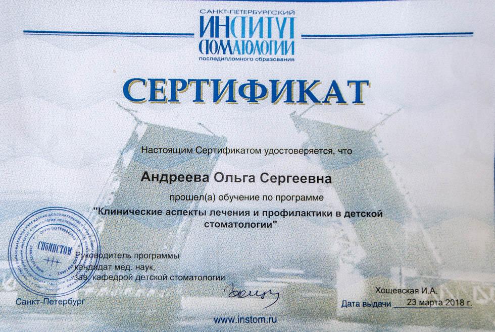 сертификат пломба