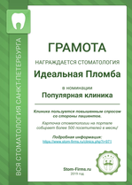 idealnaya_plomba_971_popular_clinic.png