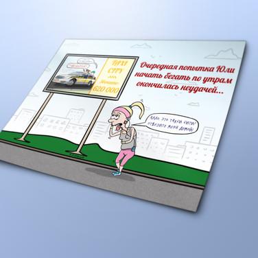 """Рекламная листовка для """"Такси СИТИ"""""""