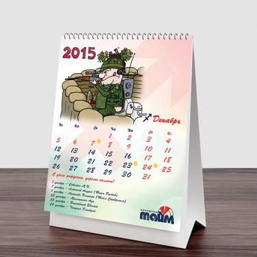 """Корпоративный календарь для компании """"Тайм"""" на 2015 год"""