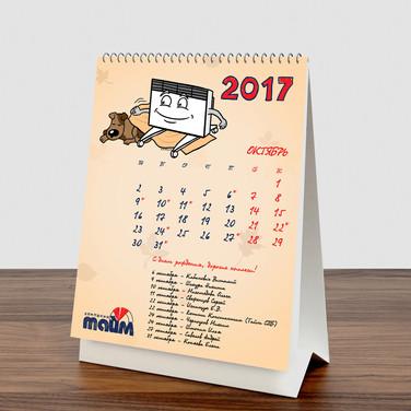 """Корпоративный календарь для компании """"Тайм"""" на 2017 год"""