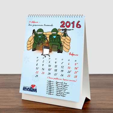 """Корпоративный календарь для компании """"Тайм"""" на 2016 год"""