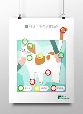 poster_mockup_MD_manulife.jpg
