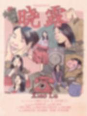 XiaoLu_Poster1.jpg