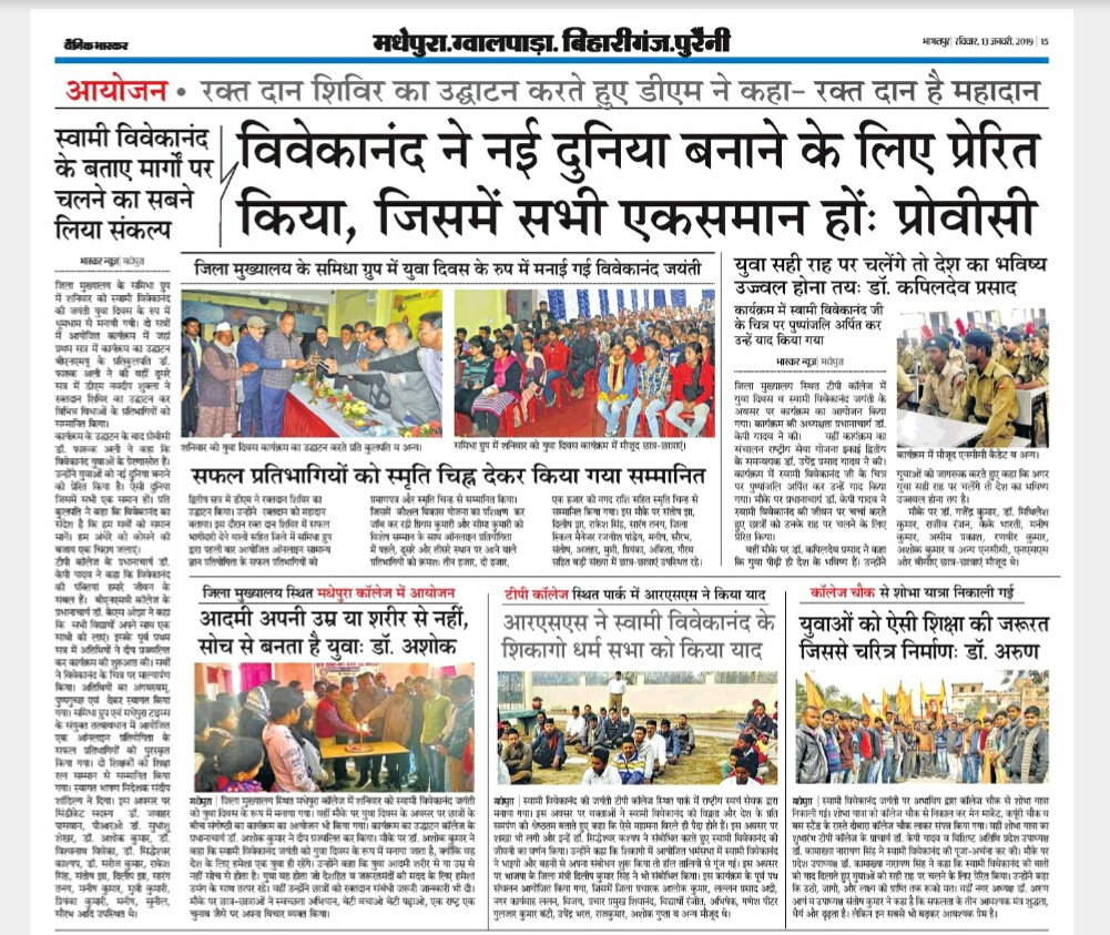 bhaskar 13-1-19