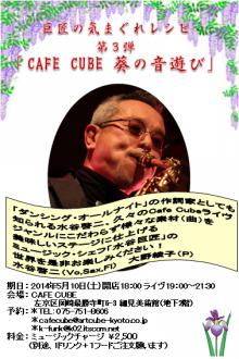 5月10日 巨匠の気まぐれレシピ「葵の音遊び」@京都CAFE CUBE