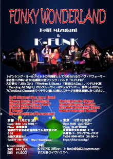 K-FUNK LIVE ♪ FUNKY WINTERLAND ♪