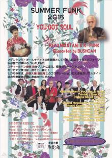 7/12 今年のSummer Funkは・・・浴衣Soul !!