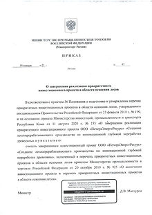 приказ минпром_page-0001.jpg