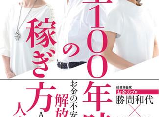 書籍「人生100年時代の稼ぎ方」/和田裕美さんへアメイク