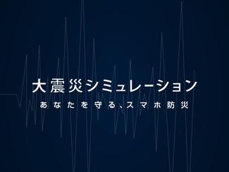 YAHOO! JAPAN3.11特設サイト モデルヘアメイク担当