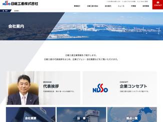日総工産株式会社コーポレートサイト/企業広告撮影ヘアメイク