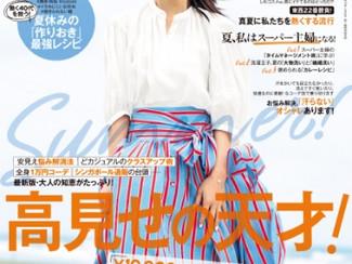 雑誌「STORY」 8月号/モデル稲沢朋子さん着付け担当