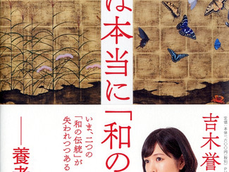 書籍『日本は本当に「和の国」か』/吉木誉絵さんヘアメイク