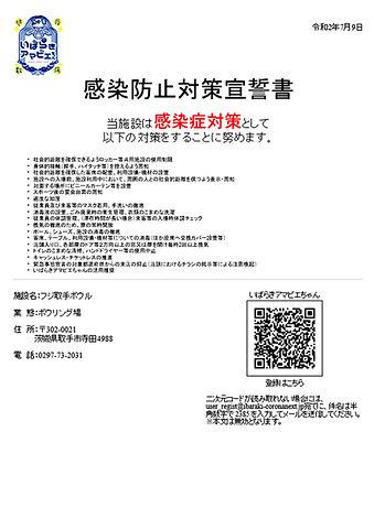 あまびえちゃん フジ取手ボウル.jpg