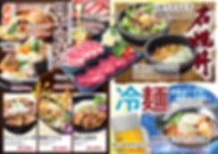 SASHIKOMI MENU - SHINSEIHIN 062419.jpg