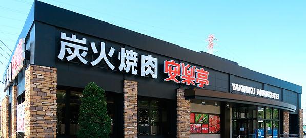 Anrakutei in Japan