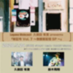 新記号vol720200524yutaka.jpg