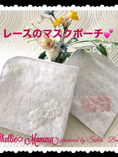 花のモチーフ付きレースマスクポーチ(お花白・お花ピンク)