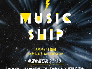 6/6(水)ラジオ出演決定!!