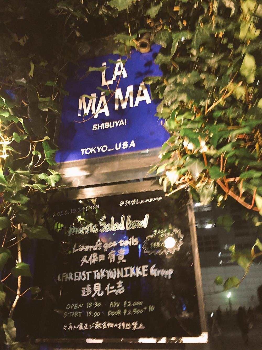 久保田有貴 渋谷ラママ